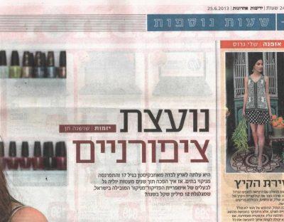 יוליה בעיתון ידיעות אחרונות